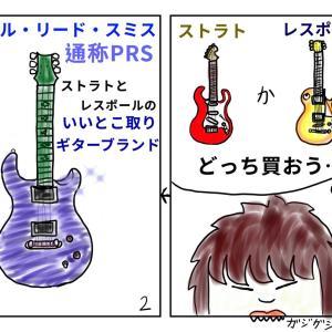 エレキギター選びの思い出!