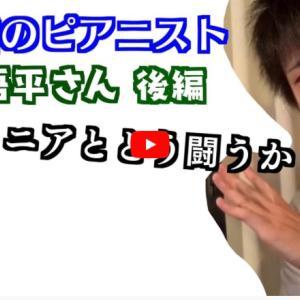 7本指のピアニスト、西川悟平さんについて YouTube