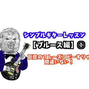 シンプルギターレッスン【ブルース編】