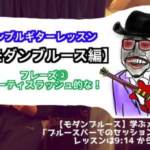 ギターレッスン【モダンブルース】フレーズ② YouTube
