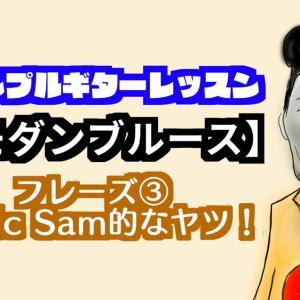 【モダンブルース】YouTubeギターレッスン フレーズ③