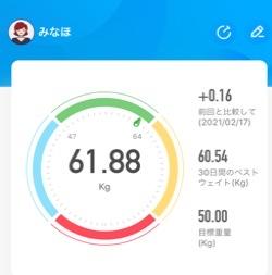 46日目 68.55kg→61.88kg (-6.67kg) 61kg台から抜け出せない