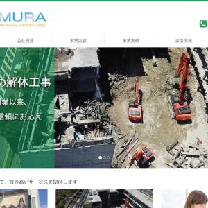 株式会社KiMURA、アスベスト洗浄・除去作業の流れを紹介