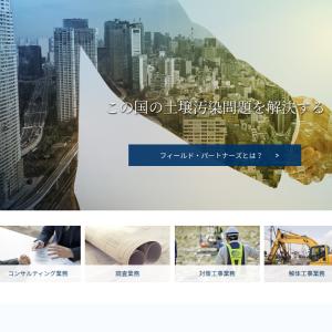 フィールド・パートナーズ、損保ジャパンと「アスベストコストキャップ保証」に係る保険契約を締結