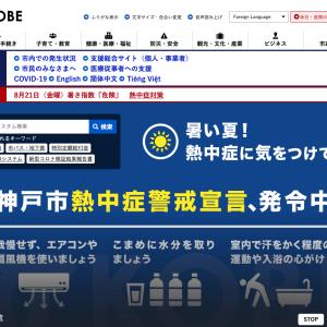 神戸市、環境省から受託した「令和2年度石綿読影の精度に係る調査」を実施