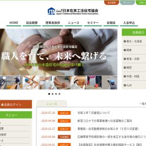 日本在来工法住宅協会、国交省からの「石綿則等の改正」などに関する詳細を公開