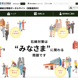 厚生労働省、石綿総合情報ポータルサイトを開設
