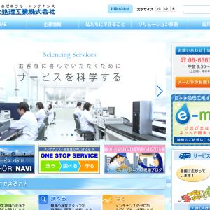 日本水処理工業が2月16日に「アスベスト対策セミナー」を開催