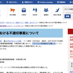 新潟県がアスベスト飛散防止対策をせずに撤去した事案を発表