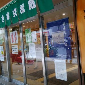 東海道かわさき交流館で旅気分
