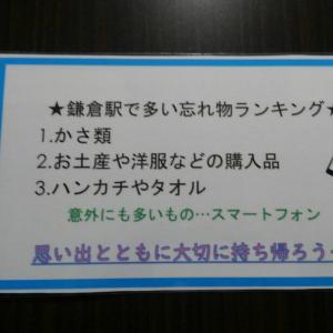 鎌倉へ① 鎌倉駅から