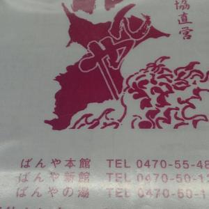 日帰り④ばんや(千葉県)魚を食べる