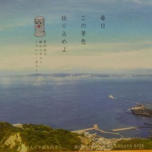 日帰り⑤鋸山(千葉県)石造りの郵便ポスト
