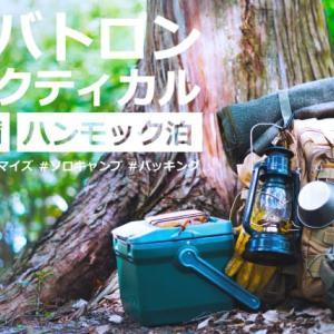 サイバトロン3Pタクティカルバックパック【冬のハンモック野営装備】使い方レビュー