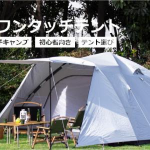 激安ワンタッチテントでおしゃれキャンプ!初心者・女子におすすめ!