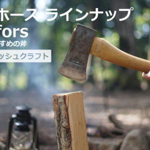 ハルタホースでキャンプにおすすめの斧は?全種類とおすすめの斧を紹介!