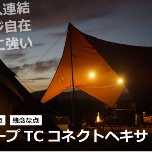サーカスTCのタープ連結におすすめ【焚火タープTCコネクトヘキサ】の特徴・張り方・アレンジ