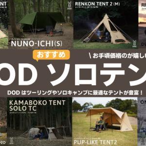 DODのおすすめのソロテント!キャンツーやソロ・ディオ向きのドッペルギャンガーのテントを紹介