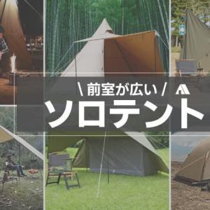 前室が広いソロテント!日差しや雨が防げるおすすめテント!TC素材なら焚き火もできる!