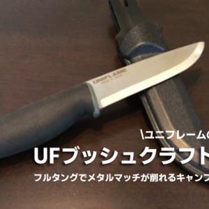 薪割りにも活躍!ユニフレームのUFブッシュクラフトナイフを徹底レビュー
