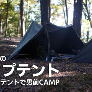 ソロキャンプにおすすめのパップテント!軽量タイプや2人でも使える大きなサイズも!