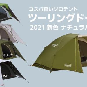 ツーリングドーム/ST【2021】はおすすめのソロテント!新色・限定カラーもカッコいい!
