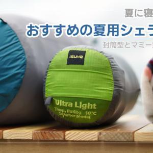 夏キャンプの快適な寝床!夏キャンプに寝袋は必要?封筒型・マミー型おすすめ11選