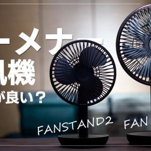 ルーメナー扇風機!ファンプライムとファンスタンドを比較【2021】 評判がいいのは?
