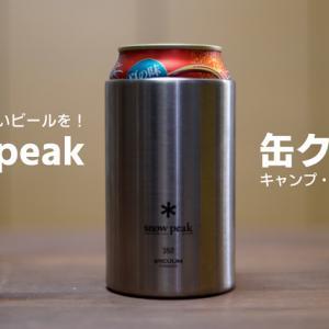 スノーピークのおしゃれな缶クーラー!サーモスとの違いは?