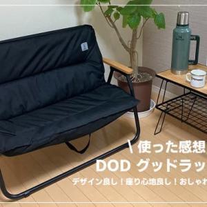 DODのグッドラックソファはデザイン良し!座り心地良し!おしゃれな二人掛けベンチ。