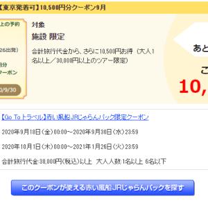 じゃらんパック(交通+宿泊)GoToクーポンの取得方法!