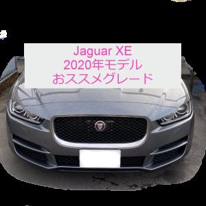 2020年モデル Jaguar XE 買うべきグレードは!?