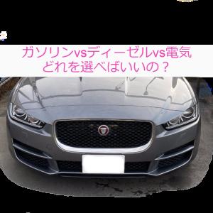ガソリン vs ディーゼル vs 電気自動車 どれがいいの?