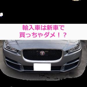 輸入車は新車で買っちゃダメ!?