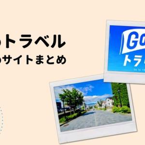 【10/1〜東京も対象に】GoToトラベルの概要とサイトごとの割引き使用方法まとめ