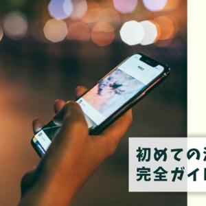 【海外旅行中のスマホ利用】海外SIMとレンタルWi-Fiのメリット・デメリット