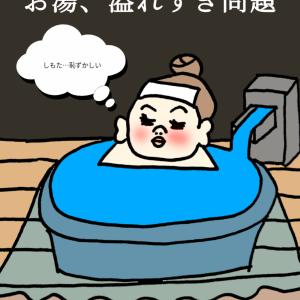 温泉での失態とパンプス入荷の話。