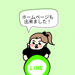 LINEの公式アカウントとHP開設のお知らせ