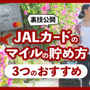 【裏技公開】JALカードでのマイルの貯め方3つとおすすめ