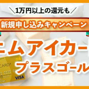 1万円超えのエムアイカードプラスゴールド新規申し込みキャンペーンを解説