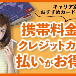 携帯料金はクレジットカード払いがお得!キャリア別おすすめカードも紹介