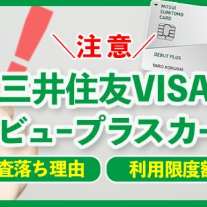 【注意】三井住友VISAデビュープラスカードの審査落ち理由と利用限度額