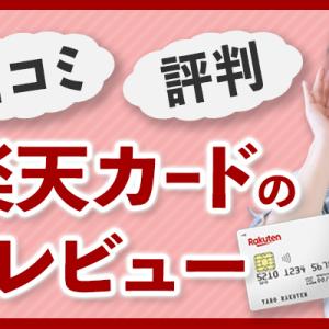 楽天カードのレビュー(口コミ・評判)