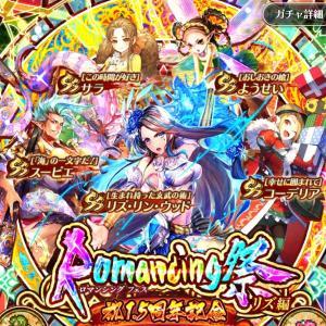 【ロマサガRS】祝1.5周年記念ロマンシング祭「リズ編」の見た目レビュー