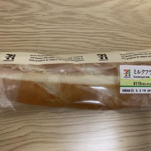 セブンイレブンの美味しい菓子パン  ミルクフランス(セブンイレブン)