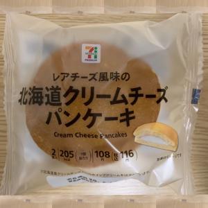 おやつに最適!コンビニパン  北海道クリームチーズパンケーキ(セブンイレブン)