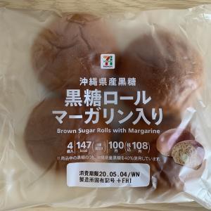 コスパ最強!!  黒糖ロールマーガリン入り(セブンイレブン)