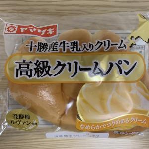 コスパ最強!最高に美味しい! 高級クリームパン  (ヤマザキ)