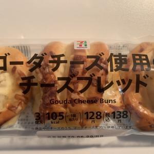 新作!!美味しいパン! ゴーダチーズ使用のチーズブレッド  (セブンイレブン)
