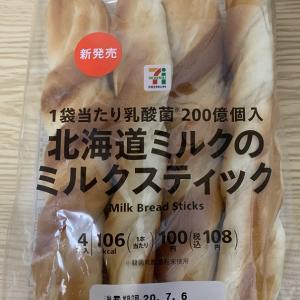 シンプルなおいしさ 北海道ミルクのミルクスティック (セブンイレブン)